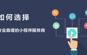 汉中微信小程序开发必看一:如何选择专业服务商?