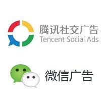 腾讯社交广告,微信广告