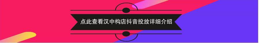 汉中抖音推广多少钱?抖音广告投放要花多少钱?汉中构店企业抖音营销服务报价